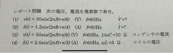 電気関係の問題です。 写真の問題を教えてください。 複素数に変換の仕方や変換するときの公式などあったら、詳しくお願いします。 さまざまな意見お待ちしております。 どうかよろしくお願いします。