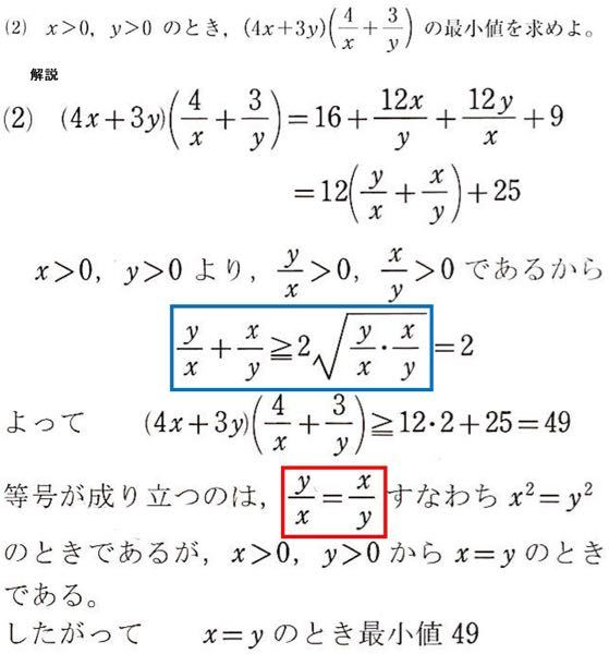 青枠で囲っている部分左の『y/x+x/y≧2√…』となっていますが 赤枠で囲っている式がなぜ『y/x=x/y』になるのか 詳しい解説を教えていただけますでしょうか。 どうぞよろしくお願いいたします。