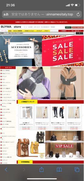 服を買おうとして、BUYMAのアプリとは別のBUYMA storeというのがあったんですけど、商品はちゃんと届きますか?レビューが全くないので怪しいです