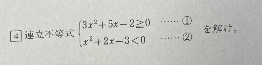 解答無いので やり方と答え教えて下さると嬉しいです! 高一数学 数1 2次不等式