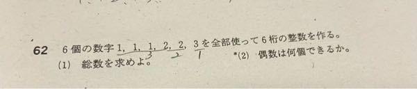 数学A (1)の答えは60通りですか? 1.は間違っていたら、2は偶数の求め方がわからないので解説と解答、よろしくお願いします。