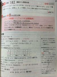 高校数学 微分です。 なぜf'(1)=0、f'(c)=5でも極大、極小になるとは限らない理由はなんですか?
