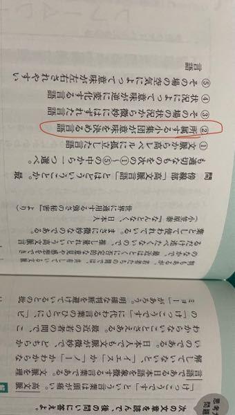 大学入試現代文についてです。 赤丸が何を言っているのか理解できません。 ちなみに②は 「ビミョー」は当てはまるかもしれないが、「結構です」には当てはまらない そうです。