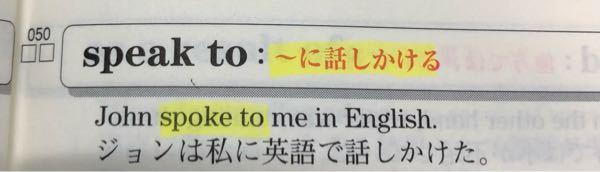 「ジョンは私に英語で話しかけた」(本文) 「ジョンは英語で私に話しかけた」 はどちらも◯ですか? 英語を学びたてで、訳の仕方がイマイチわかりません。