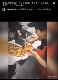 これはどこのピザ屋かわかりますか? バイトだと思いますが、ピザを食べながらお客さんのピザを切り、箱に詰める…。  もしこれが近所だと思うともうピザ屋に行けません。  また、一時の感情で、人生は棒に振られるのでしょうか。