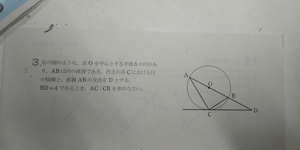 これも方べきの定理です。分かりません。教えてください