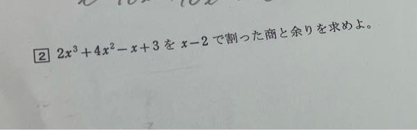 高校2年数2の勉強でこの問題の解き方どなたか 分かりやすく教えてください よろしくお願いします