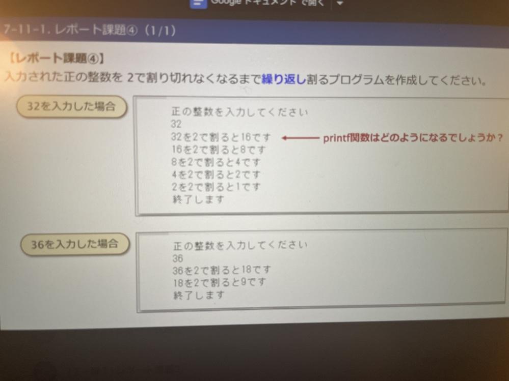 入力された整数を2で割り切れるまで繰り返し割るプログラミングを教えてください。 C言語