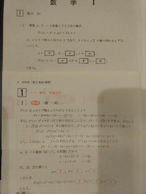 数Ⅰ 整式の問題 画像の上半分が問題、下半分が解答です。 解答の4行目 x^3+ax^2+bx+cをx^2+4x+1で割ると、 どうして(x+a-4)(x^2+4x+1)+(b-4a-15)x+c-a+4になるのでしょうか。 途中式も示してくださるとありがたいです。