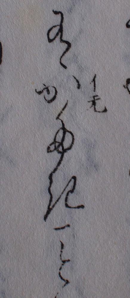古文書の「有かたきこと」の「か」の横の「イ无」と見える字はどういうふうに読み、どういう意味なのでしょうか。よろしくお願いいたします。