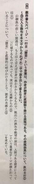 現代文「山椒魚」について教えてくださいm(__)m