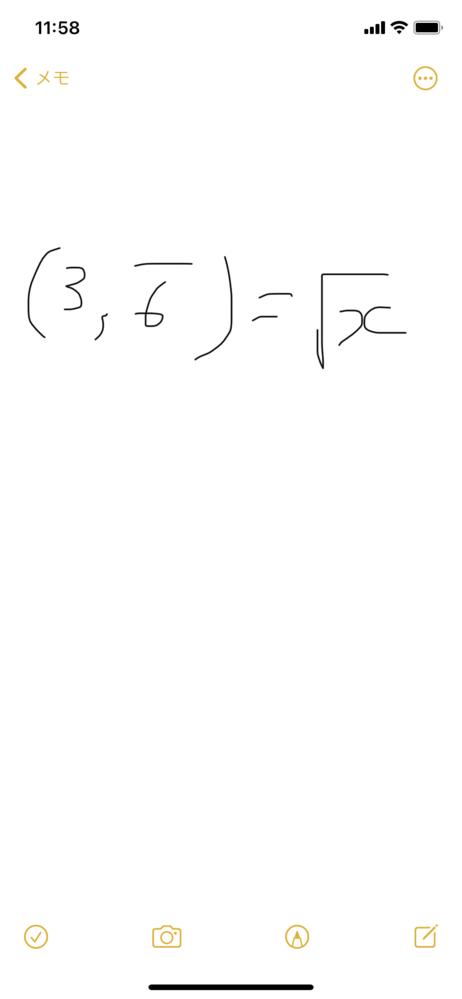 至急お願いします(;_;) こちらの問題のXの中に入る数字は何でしょうか。 連分数です。 お願いします(;_;)