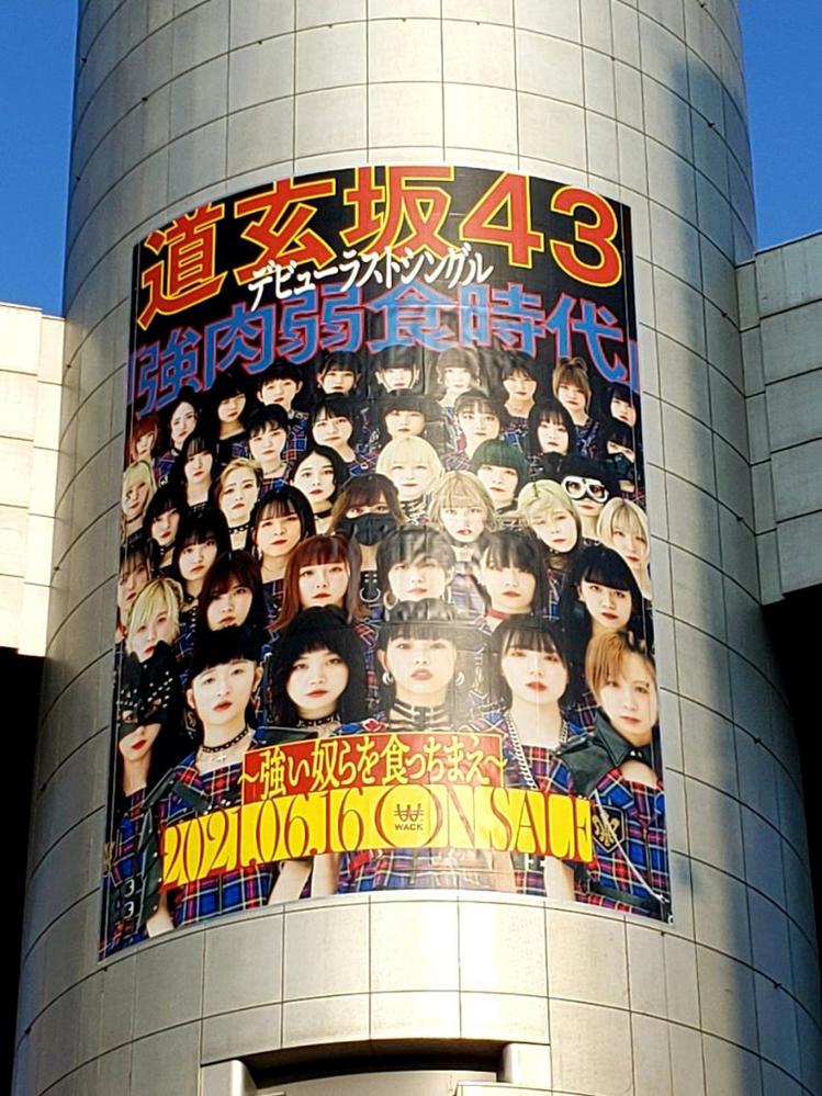 坂道ファンに質問です。 これをどう思いますか? 乃木坂46櫻坂46日向坂46