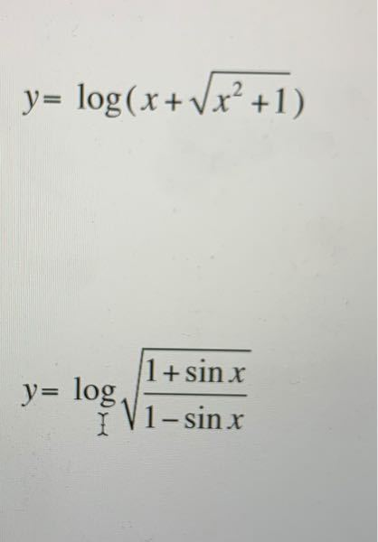 数学の微分の計算です。分からないので、分かる方回答お願い致します。 途中式の書いてくれるとありがたいです。 よろしくお願いします。