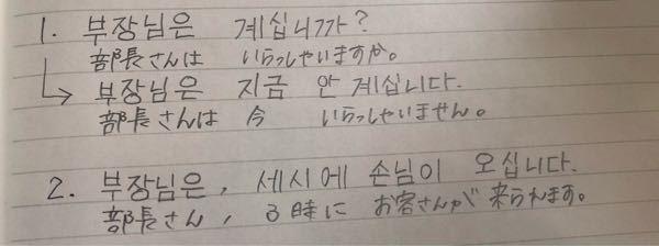 韓国語で絶対敬語を書いて、日本語訳したのですが、あってますか?