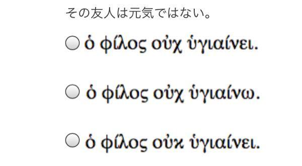このギリシャ語の中から正しいものを教えて下さい。