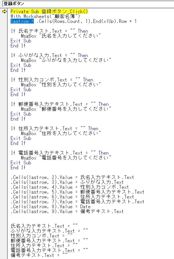 VBAを使っているのですが、こちらがコンパイルエラー、変数が定義されていませんと表示されるのですが、どこが間違っているのでしょうか。 教えていただきたいです。