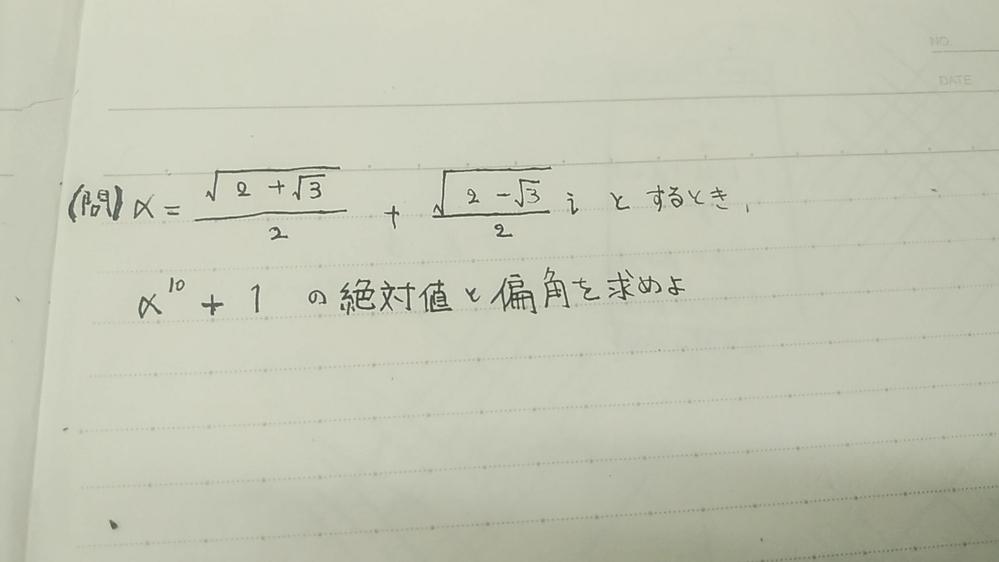 """数IIIの複素数(ド・モアブルの定理?)についての質問です (問)"""" α={√(2+ √ 3 )}/2 + {√(2- √ 3 ) }/2 とするとき、α¹º+1 の絶対値と偏角を求めよ。"""" という問題があるのですが何をすればいいのかわかりません…詳しく解説お願いします [ちなみに答えは 絶対値=( √ 6- √ 2)/2 , 偏角=5π/12]"""
