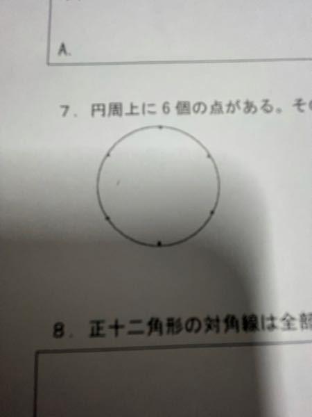 円周上に6個の点がある。このうちの3個を選び、それらを頂点とする三角形を作るとき三角形は何個できますか。 途中計算と答えを教えていただけますか 宜しくお願い致します。