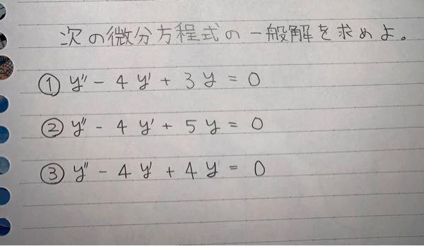 数学の微分の問題です。 写真の問題の解き方と答えを教えてください。