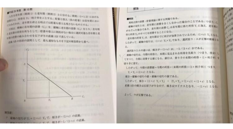 資格試験の勉強をしておりまして、経済学(ミクロ経済学)の問題でわからないところがありました。 わかる方、ぜひお知恵を貸してください! 写真の問題、正解はウなのですが、特に解説を読んでもわからなかったのは、「横軸の切片の値」です。今回は、この部分に絞って質問させていただきます。 具体的に、分からないところは、写真の解説の「横軸の切片は〜借り手に貸す」の部分です。 私的には横軸は、単純に(1+r)Y 1だと思うの です。なぜなら、時間の流れ的に老後は若年期の後にくるものですし、なぜここで割引現在価値の考えを持ち出してくるのか分かりません。 なにかヒントでも構いません。お分かりになる方、どんな事でも構いませんので、ぜひ教えていただけないでしょうか。 すみませんが、よろしくお願いします。