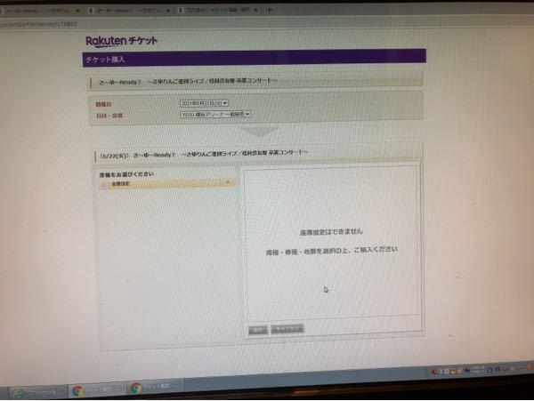乃木坂46松村沙友理の卒コンのチケットなんですが、 購入画面まで進んだもののその先に進めません なぜでしょうか