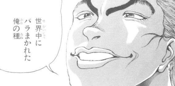 刃牙に出てくる範馬勇次郎の『世界中にバラまかれた俺の種』と言うセリフがアニメのどの話に出て来るのか知りたいです。