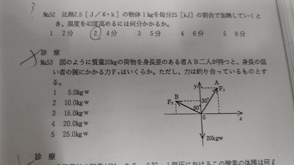 物理の問題です、いくら考えても答えが出ません、どなたか解説お願いします No.53です
