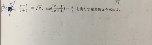 数III 複素数の範囲です。 急ぎです( ; ; ) この問題解ける方、解説お願いします。。