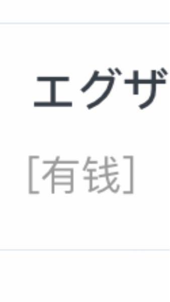 有銭みたいな中国語?は なんで意味ですか?