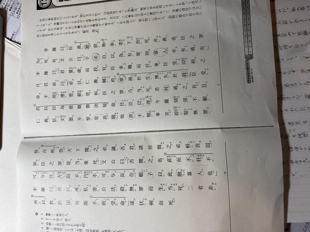 漢文、「新序」の現代語訳教えてください、どうしてもわからなくて、 後ろから4行目の「直而不枉、〜」おねがいします ♀️
