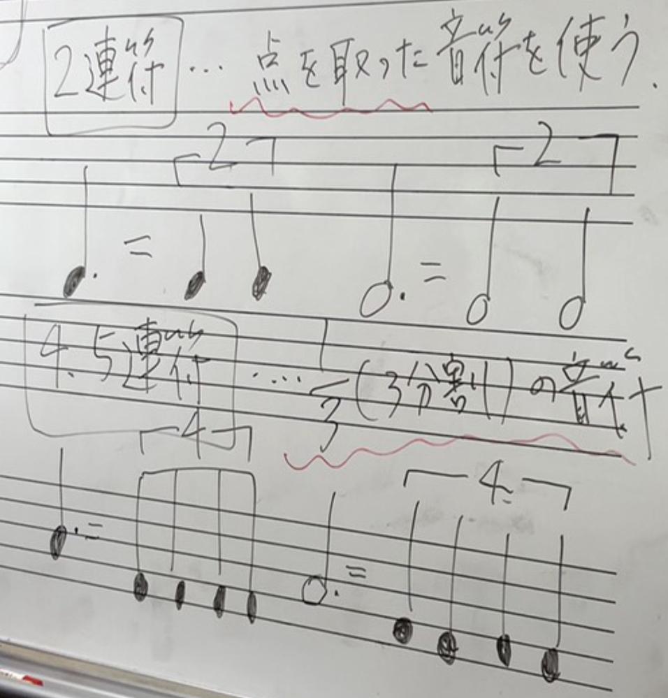 音楽です。 今日学校を休んで板書を友人に送ってもらったのですがよく分からないことがありました。 写真の通り2連符も4.5連符も四分音符に「.」しかつかないのなら判別ができなくないですか? また、3分の1の音符は3つに連なった音符じゃなく4つ連なっているやつなのは何故なのでしょうか。 二分音符に「.」をつけてなぜ四分音符が4つになるのかも分かりません。