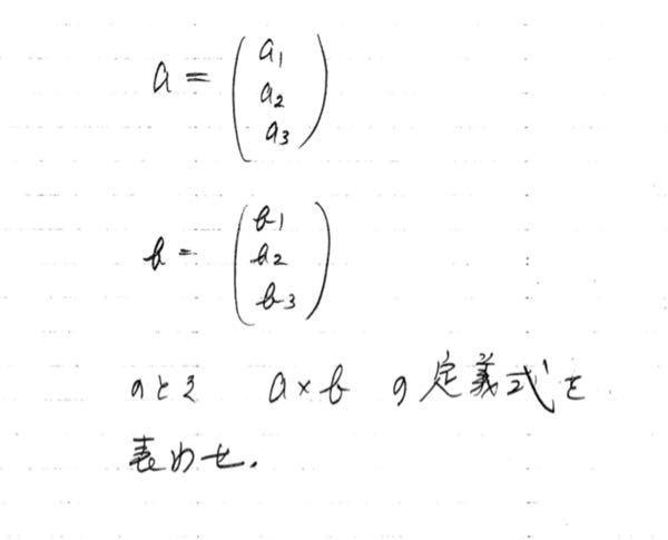 線形代数について質問です 正方行列の定義式は分かるのですが、この時の定義式が分かりません