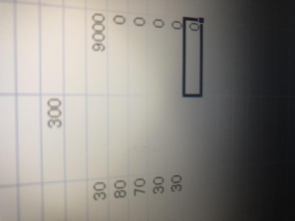 エクセルで、掛け算の計算をしています。 イコール300f4❌30で9000になりました。こちらはあってますが下にカーソルをするとゼロになります。 ゼロにしないでどうしたら掛け算した状態で表示されますか?