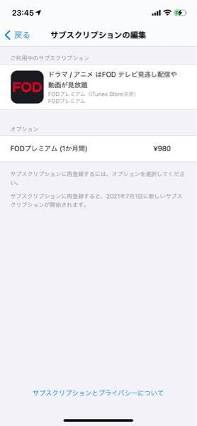 Apple com billから領収書で980円とありました。 サブスクリプションを確認したところ、FODかなと思いましたが無料トライアルは既にキャンセル済みでサブスクリプションを見ましたが☑が付いていません。 しかし、FODの無料トライアルは7月1日まで見られるとあります。 この980円は、絶対払わなければならないのでしょうか? 宜しければ、教えて頂きたいです。