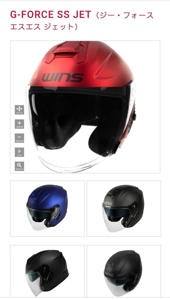 バイクの普通二輪教習について質問です。 以前バイク教習で使うヘルメットのことで質問させていただいたのですが、皆様の意見を聞いて、色々調べてみてこのヘルメットにたどり着いたのですが、どうでしょうか? 調べたら後付けのアタッチメント?みたいなのを着ければフルフェイスにもなることだったのでこれにしようかな?と思ったのですが。 もしこれにするならこっちがいいんじゃない?(予算は20000円~32000円以内が嬉しいです)みたいのがあれば皆様の意見を聞きたいです!(個人差があると思いますが) まだ確認していないのですが、教習じゃフルフェイスがダメみたいなことがあるって聞いたのでジェットタイプを探した結果です。