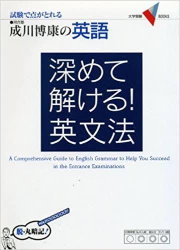 「成川の深めて解ける!英文法output」と、「成川の深めて解ける!英文法」の違いはなんですか?
