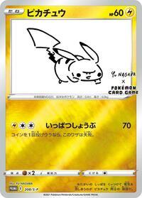 ポケモンカード ポケモンセンターオンライン  7月22日(木)より1,500円(税込)以上お買い上げの方に プロモカードを1枚プレゼント これは前のリザードンみたいに 買えば買うほど儲かるみたいになると思いますか?