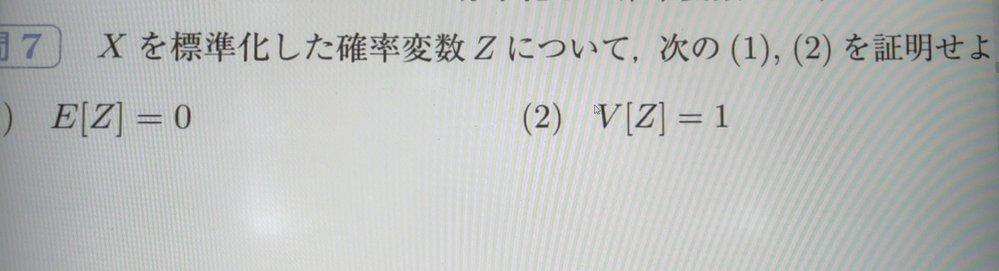 確率変数の問題なんですけど途中の過程の計算がわからなくて理解したいのでぜひお願いします。