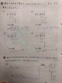 息子の宿題、間違えてるけど、どう言う計算式だったか、小数点の計算忘れてしまって、教えてください。