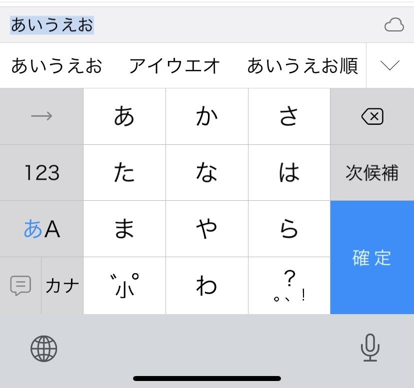iphoneの文字入力について 今まで文字を打った時、直接画面に入力できたのですが、なぜかこの場所に文字が出てきて、いちいち文字を打った後に確定を押さないと入力できなくなりました。 どうすれば直りますか?