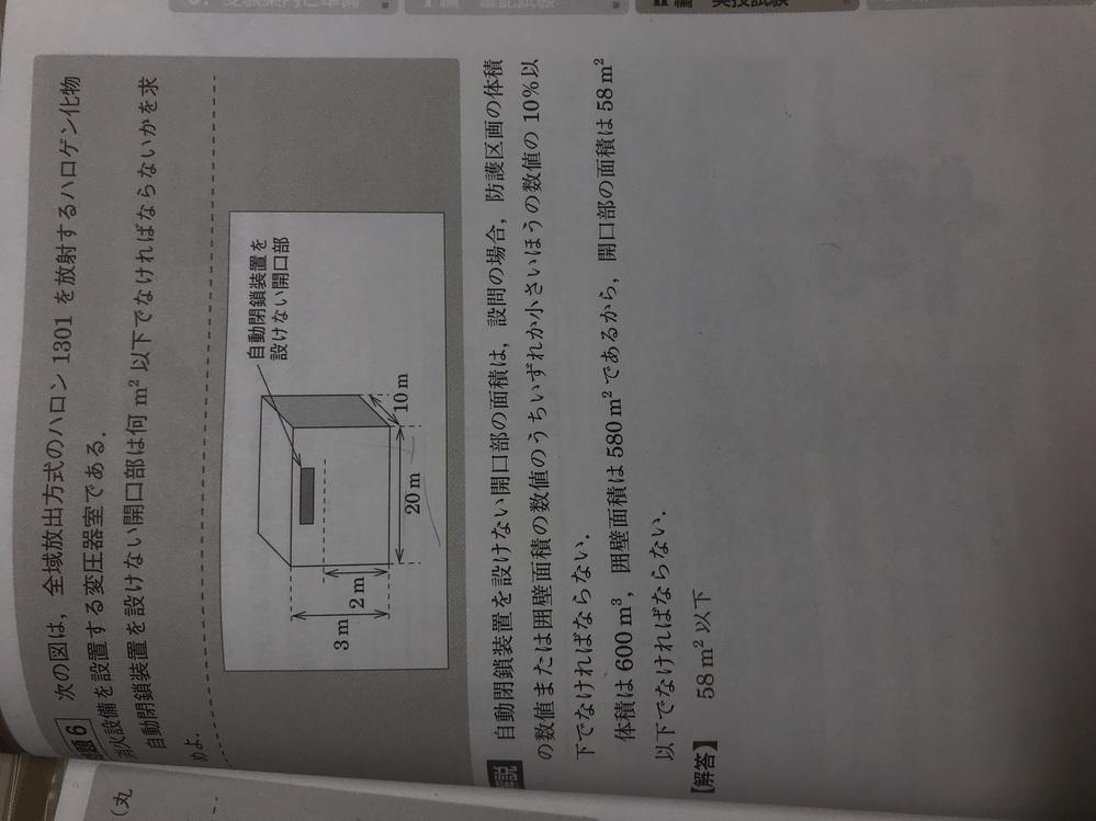 解き方わかる人、回答お願いします。 消防設備士3類の製図の問題で ハロン1301で自動閉鎖装置を設置しない 開口部の面積を答える問題です。 体積は3 × 20 × 10 = 600㎥ 囲壁面積は、どのように計算したら 58㎡と言う数値になりますか?