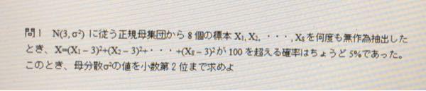 データ統計基礎の問題です。解けた方にはコイン100枚進呈いたします。僕はもうお手上げです。申し訳ないのですが急ぎでお願いします。