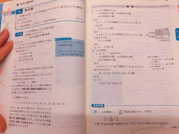 数ⅠA 整数の性質 (1)解答7行目で5+3から1を引いているのは何故ですか?