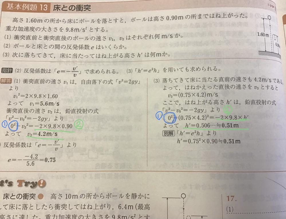 力学の問題です。 ①これはなぜv=0となるのでしょうか。 ②これらはかなり計算が大変だと思うのですが何か工夫はありますか。よろしくお願いします。