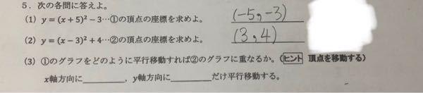 5. (3)問題のx軸方向に____.y軸方向に____だけ平行移動する。がヒントを見ても分かりません。答えを教えていただきたいです。