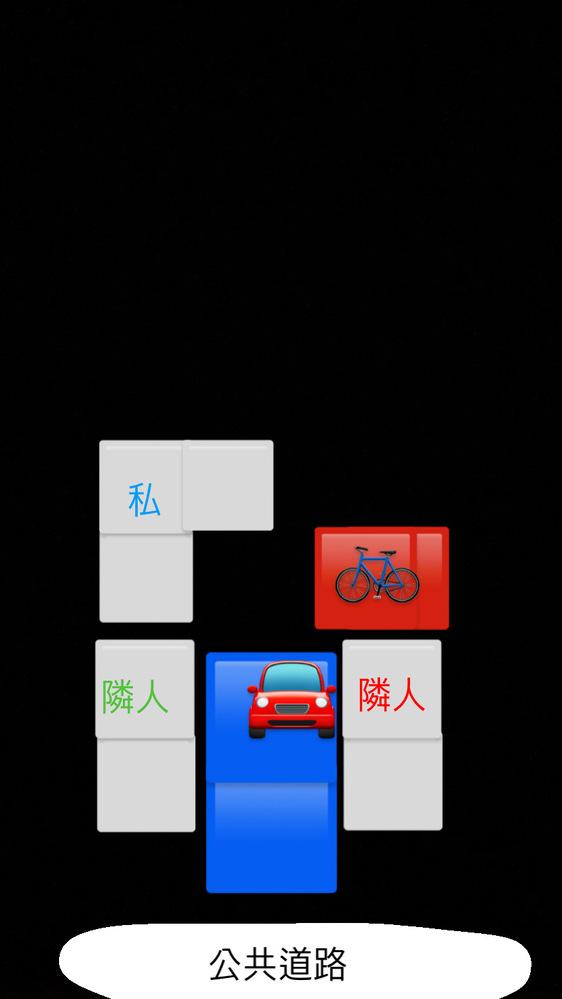 車に傷つけられている件で、 集合住宅で、2軒ある建物の奥の戸建てです。 2軒の建物の真ん中の通路は私の私有地。 奥の建物の隣の小さな駐輪場が隣人の私有地。 分かりづらいですが画像を載せました 画像の通り、通路に端に寄せて車を停めています。 赤色四角部分は隣人さんの私有地の駐輪場ですので ウチの車の間を通って自転車を停めています。 やはり狭い所に無理矢理停めていますので 隣人さんも気をつけてはいる物の自転車で傷を付けてしまう場合があり、 最近では塗装が剥がれるぐらいの傷も見当たります。 こうゆう複雑な私有地の場合は 傷を治すのに隣人さんに請求出来たりするんですか? 隣人トラブルになるべくなりたく無いし、 まあ、駐輪場が裏にあるから仕方ないと 今までは目をつぶって来ましたが、 ちょっと最近傷が酷過ぎます。 詳しい方がいらっしゃれば お話しだけでも聞きたいです。 よろしくお願いします。