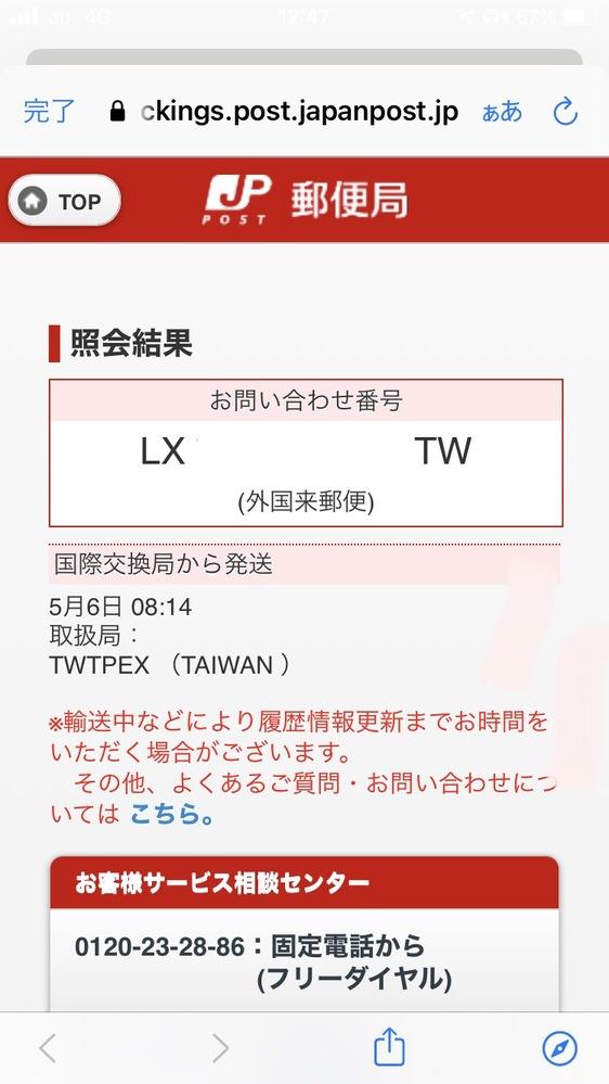 ネット通販で買い物をしました。 日本郵便の追跡サイトには5月6日に台湾の国際交換局から発送せれたと表記されてその後1ヶ月以上経ちますがステータスが変わりません。台湾郵便にメールで問い合わせると5月8日に日本の国際交換局に着いているというのです。日本郵便に問い合わせると追跡サイトに反映されてない以上日本に到着していないので日本郵便には調査など出来ることは何もないというのです。 じゃどうすればいいですかととの問いには、知らん こんな事あるんでしょうか