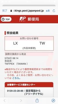 ネット通販で買い物をしました。 日本郵便の追跡サイトには5月6日に台湾の国際交換局から発送せれたと表記されてその後1ヶ月以上経ちますがステータスが変わりません。台湾郵便にメールで問い合わせると5月8日に日本の国際交換局に着いているというのです。日本郵便に問い合わせると追跡サイトに反映されてない以上日本に到着していないので日本郵便には調査など出来ることは何もないというのです。 じゃどうすれば...