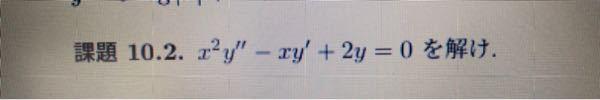 オイラーの方程式でお願いします